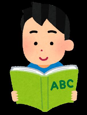 英語学習アイキャッチ