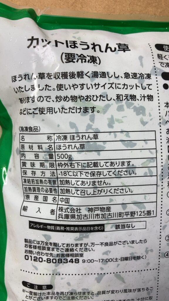 ほうれん草3