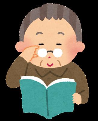 読書アイキャッチ
